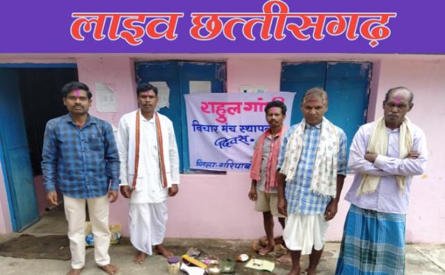 Rahul gandhi vichar manch sthapna divas, ramlal netam,tuhameta,news in chhattisgarh in hindi, chhattisgarh news in hindi, hindi news from chhattisgarh, hindi news of chhattisgarh, live news in chhattisgarh,live chhattisgarh news