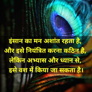 Shri Krishna Quotes In English