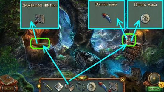 крючком берем клык и печать, вытаскиваем листики в игре наследие 3 дерево силы
