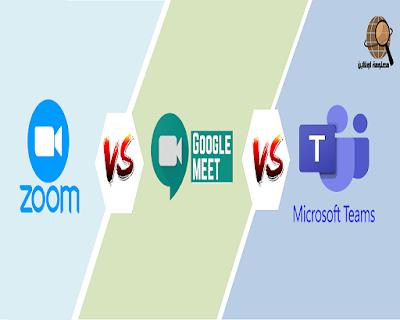 ما الأفضل  Zoom أم Teams أم Google Meet؟