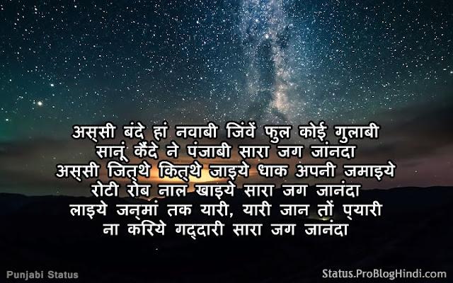attitude status in punjabi