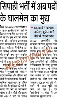 UP Police Constable Court Case