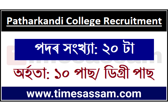 Patharkandi College Job 2020