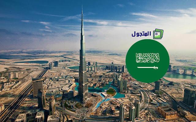 هل أحتاج إلى تأشيرة دخول للسعودية ؟   متطلبات فيزا المملكة العربية السعودية