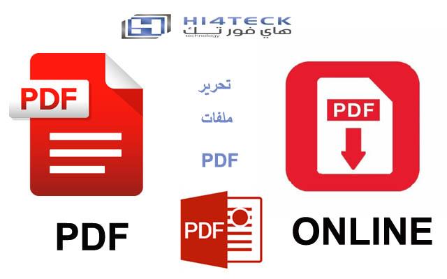تحرير ملفات PDF