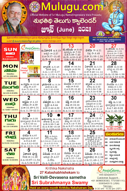 Subhathidi Telugu Calendar 2021 June (Mulugu Ramalingeswara)
