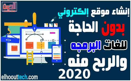 كيفية انشاء موقع الكتروني مجانا والربح منه 2020