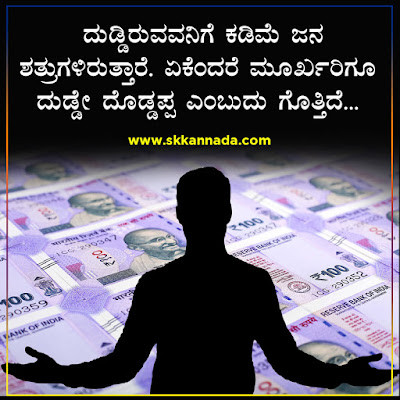 Money Quotes in Kannada
