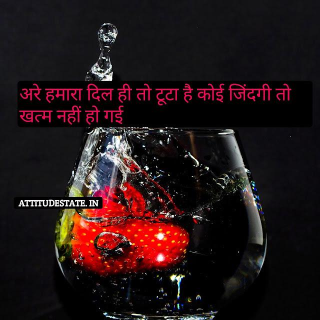 breakup attitude status in hindi for girl
