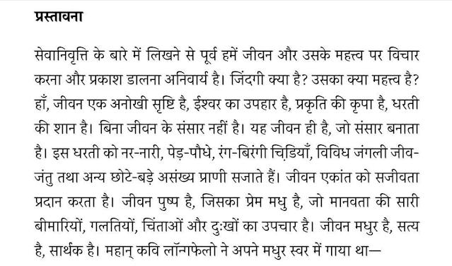 Retirement Ke Baad Sukhi Jeevan Hindi PDF Download Free