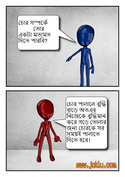 Escaped thief Bengali joke