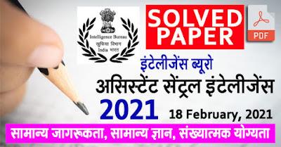 IB ACIO Exam 2021 Question Paper in Hindi