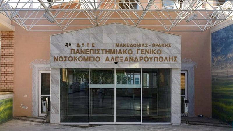 139 θέσεις εργασίας στο Νοσοκομείο Αλεξανδρούπολης