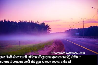 Motivational Quotes Hindi Images || motivationalquotes1.com