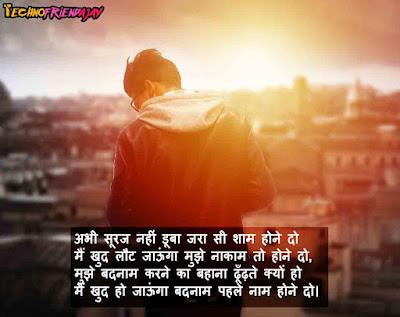 abhi suraj nahi dooba jara si sham shayari