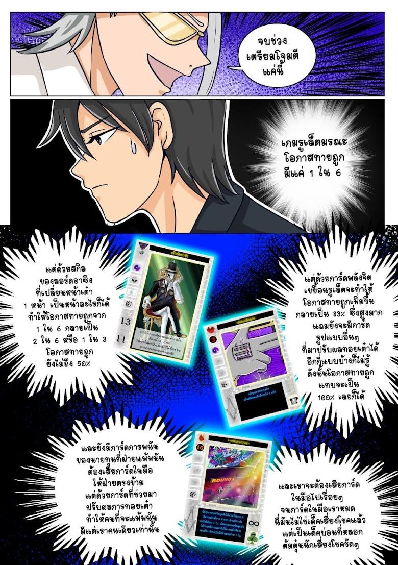 Gambit the Spirit - หน้า 14