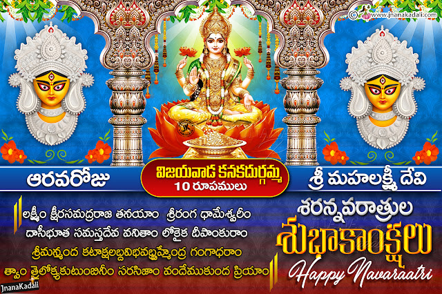 sri Lakshmi deavi roopam on 6th day of navaraatri-sri vijayawada kanakadurgamma navaraatri rupaalu, sri saraswathi deavi roopam on 6th day of navaraatri-sri vijayawada kanakadurgamma navaraatri rupaalu