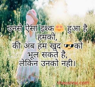 yaad-shayari-in-hindi-for-girlfriend7363y3y