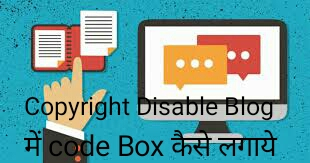 Copyright Disable Blog में Code Box कैसे लगाये