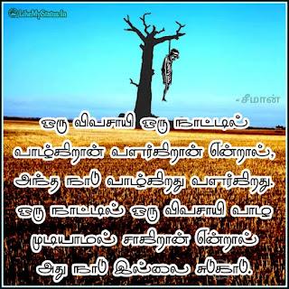 விவசாயி கவிதை