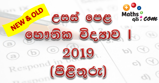 Advanced Level Physics MCQ 2019 Answers | New & Old Syllabus