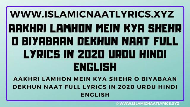 Aakhri Lamhon Mein Kya Shehr O Biyabaan Dekhun Naat Full Lyrics