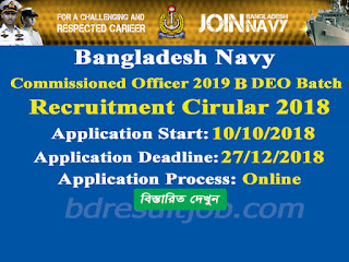 Bangladesh Navy Officer 2019 DEO B Batch Recruitment Circular 2018