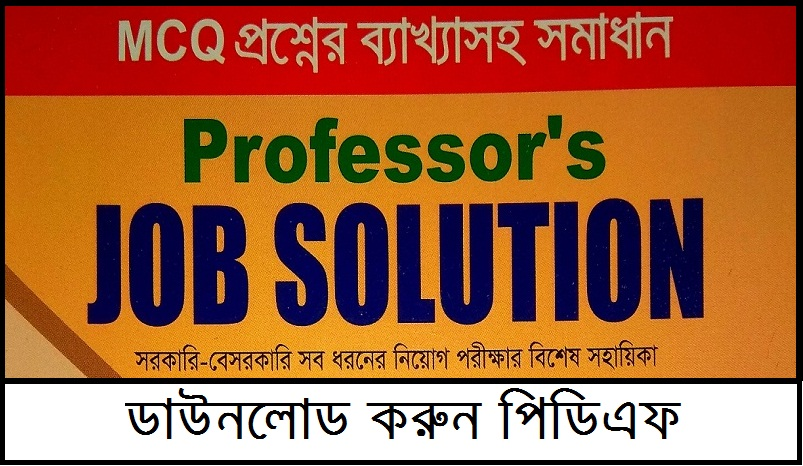 Professor's Job Solution PDF (2019) - Study and Job Circular