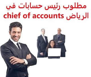 وظائف السعودية مطلوب رئيس حسابات في الرياض chief of accounts