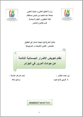 مذكرة ماستر: نظام تعويض الأضرار الجسمانية الناشئة عن حوادث المرور في الجزائر PDF