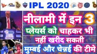 IPL 2020 - MI & CSK In Danger For Buying These 3 Players In IPL Auction