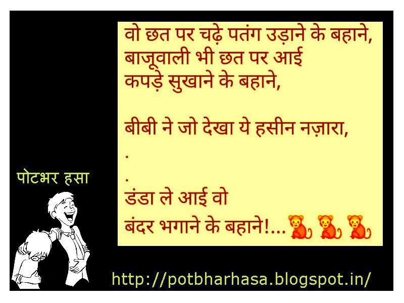 Potbhar Hasa - English Hindi Marathi Jokes Chutkule Vinod : Husband ...