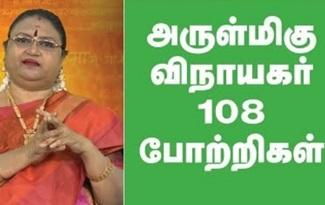 Vinayagar 108 Potri | Varam Tharum Slogangal | Jaya Tv