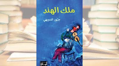"""رواية """"ملك الهند"""" للكاتب اللبناني """"جبور الدويهي"""