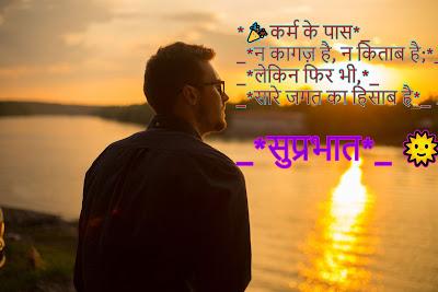 Good morning quotes in Hindi and English