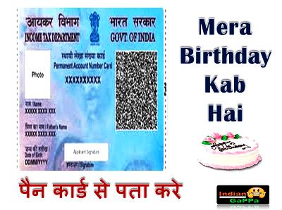 mera-birthday-kab-hai
