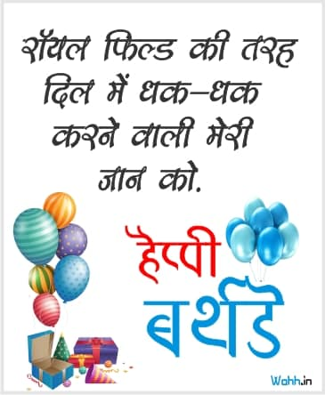 2021 Birthday Wishes for Girlfriend in Hindi Images