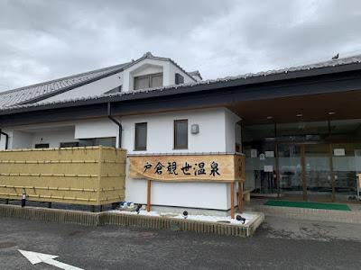 戸倉観世温泉