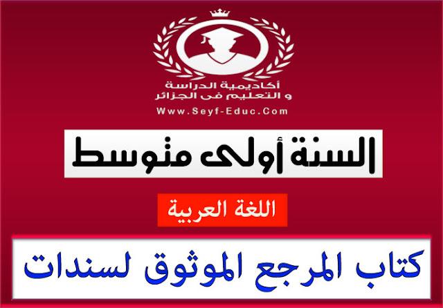 كتاب المرجع الموثوق السندات لغة عربية للسنة اولى متوسط