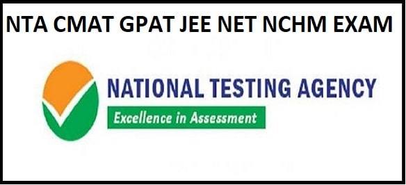 NTA CMAT 2020 Result