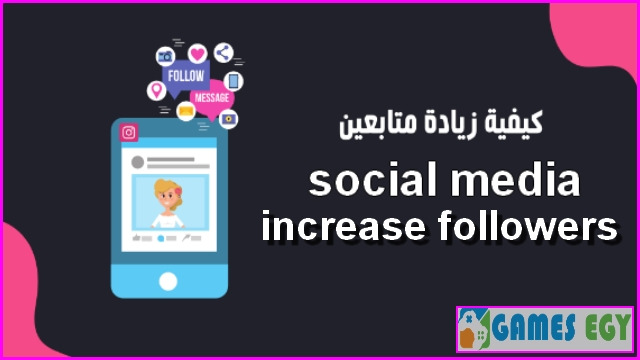 بيع متابعين انستقرام تويتر عرب