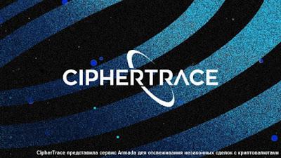 CipherTrace представила сервис Armada для отслеживания незаконных сделок с криптовалютами