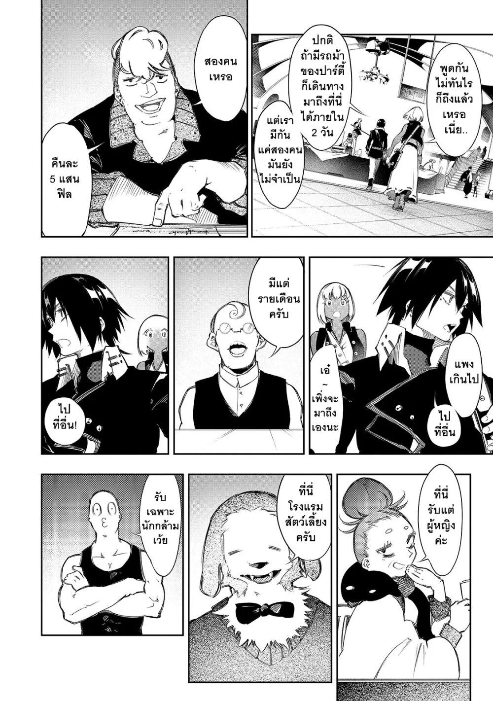 อ่านการ์ตูน Saikyou no Shien-shoku Wajutsushi Dearu Ore wa Sekai Saikyou Kuran o Shitagaeru ตอนที่ 12 หน้าที่ 9