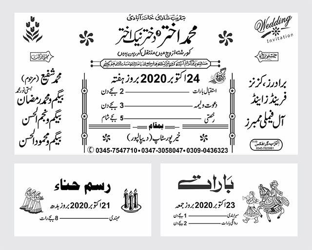 urdu shadi card design with mehandi