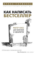 Рецензия на книгу Ирины Горюновой Как написать бестселлер. Мастер-класс для писателей и сценаристов