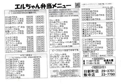 メニュー / エルちゃん弁当 (会津若松市)