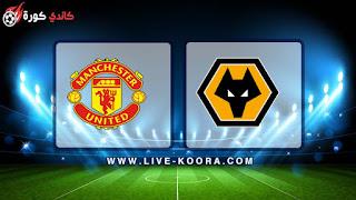 مشاهدة مباراة مانشستر يونايتد ووولفرهامبتون بث مباشر 02-04-2019 الدوري الانجليزي