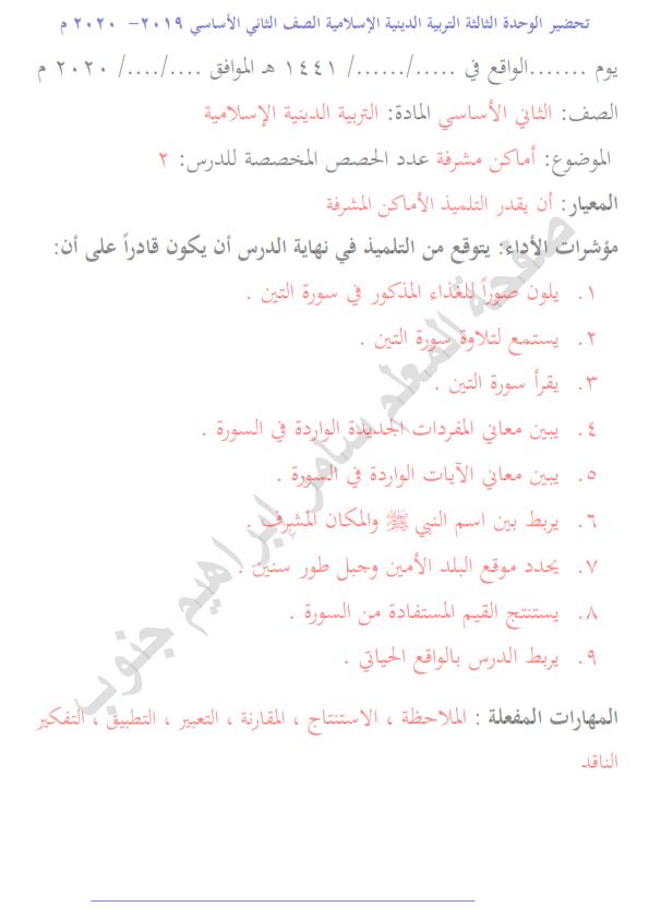 تحضير الوحدة الثالثة,التربية الدينية الإسلامية,الصف الثاني الأساسي,الفصل الثاني 2019- 2020