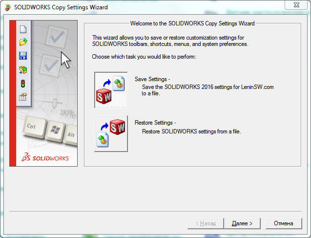 Solidworks - The startup window of the utility for copying and restoring settings in the Solidworks menu