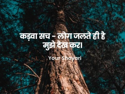 Best Rajpoot Status in Hindi
